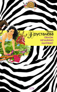 Хрусталева, Ирина  - Облом нечаянно нагрянет