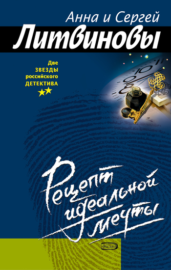 обложка электронной книги Рецепт идеальной мечты