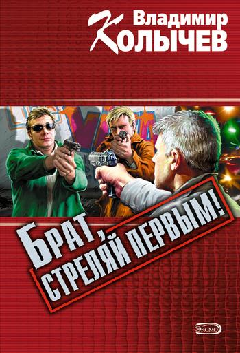 Владимир Колычев Брат, стреляй первым! владимир колычев бандитская голгофа