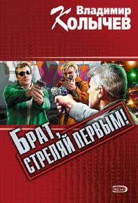 Колычев, Владимир  - Брат, стреляй первым!