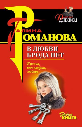 Галина Романова В любви брода нет как продать квартиру в одесе