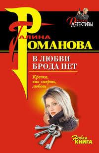 Романова, Галина  - В любви брода нет