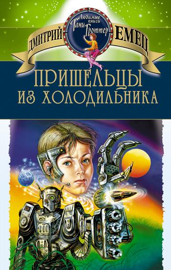 Пришельцы из холодильника LitRes.ru 49.000
