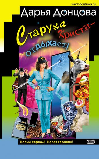 Обложка книги Старуха Кристи – отдыхает!, автор Донцова, Дарья