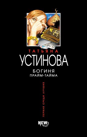 бесплатно Богиня прайм-тайма Скачать Татьяна Устинова