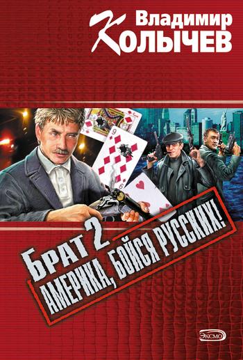 Скачать книгу Брат 2: Америка, бойся русских! автор Владимир Колычев