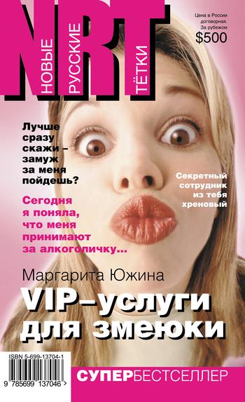 VIP-услуги