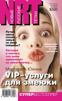 Южина, Маргарита  - VIP-услуги для змеюки