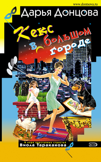 Обложка книги Кекс в большом городе, автор Донцова, Дарья