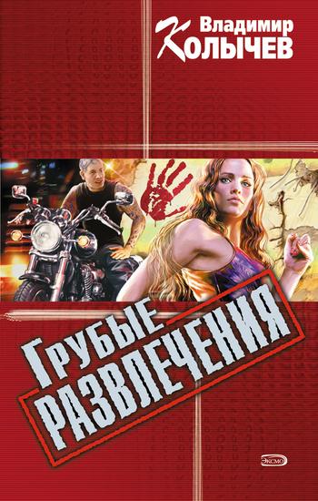 Скачать книгу Грубые развлечения автор Владимир Колычев