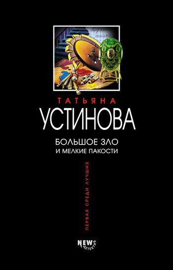 Скачать Большое зло и мелкие пакости бесплатно Татьяна Устинова