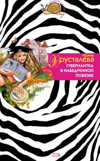 Хрусталева, Ирина  - Гувернантка в набедренной повязке
