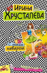 Хрусталева, Ирина  - С легким наваром