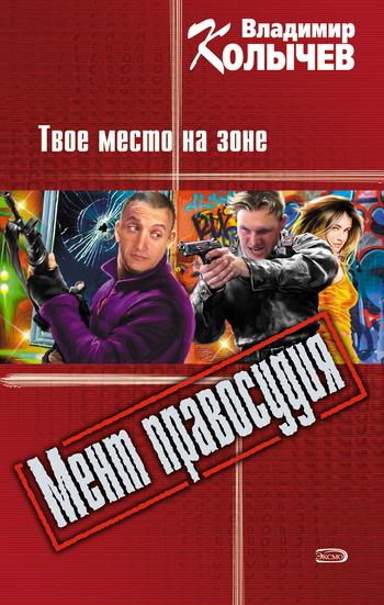 Скачать Владимир Колычев бесплатно Твое место на зоне