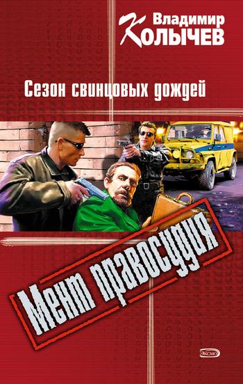Владимир Колычев Сезон свинцовых дождей колычев владимир григорьевич никто не хотел убивать