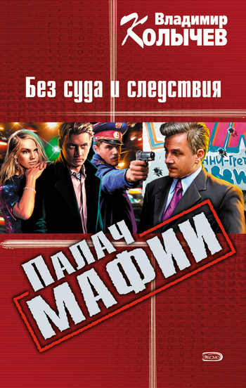 Без суда и следствия LitRes.ru 59.000