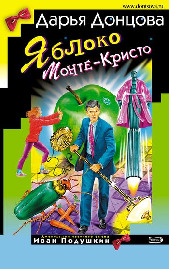 Обложка книги Яблоко Монте-Кристо, автор Донцова, Дарья
