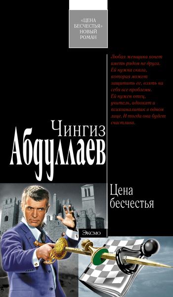 Скачать книгу Цена бесчестья автор Чингиз Абдуллаев
