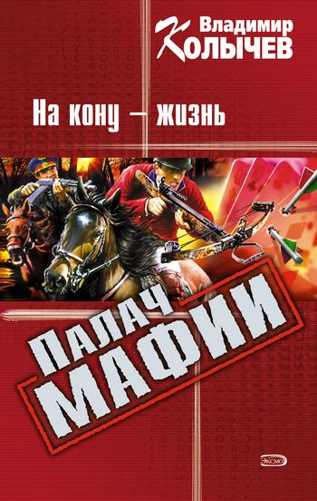 Владимир Колычев На кону – жизнь эсфирь козлова жизнь человеческая