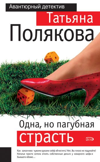 Одна, но пагубная страсть LitRes.ru 59.000