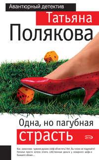 Полякова, Татьяна  - Одна, но пагубная страсть