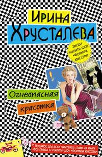 Хрусталева, Ирина  - Огнеопасная красотка