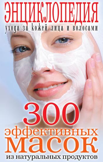 Отсутствует 300 эффективных масок из натуральных продуктов. Энциклопедия ухода за кожей лица и волосами монитор 21 5 aoc i2269vwm 01 glossy black i2269vwm 01