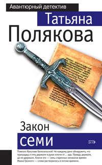 Полякова, Татьяна  - Закон семи