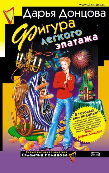 Обложка книги Фигура легкого эпатажа, автор Донцова, Дарья