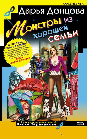 Обложка книги Монстры из хорошей семьи, автор Донцова, Дарья
