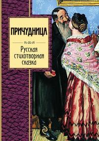 Отсутствует - Причудница: Русская стихотворная сказка