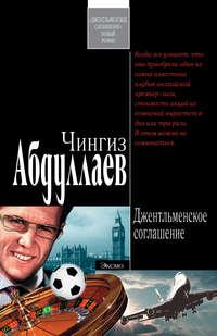 Абдуллаев, Чингиз  - Джентльменское соглашение