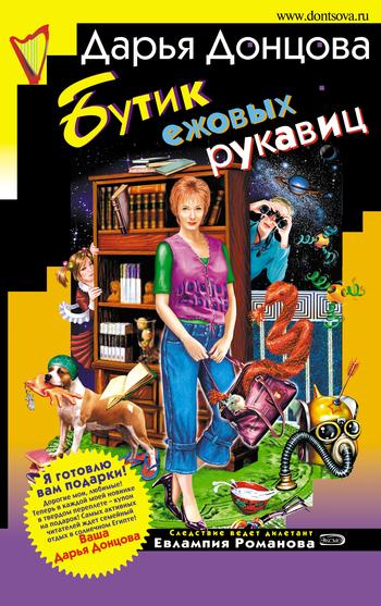 Обложка книги Бутик ежовых рукавиц, автор Донцова, Дарья