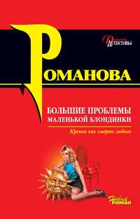 Романова, Галина  - Большие проблемы маленькой блондинки