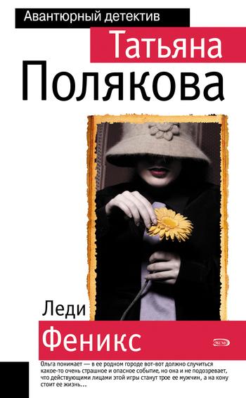 бесплатно книгу Татьяна Полякова скачать с сайта