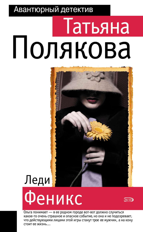 Скачать бесплатно книгу поляковой все в шоколаде