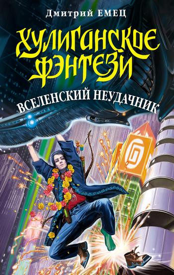 Вселенский неудачник LitRes.ru 59.000