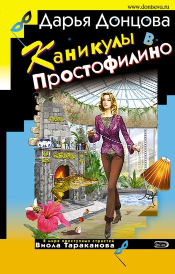 Обложка книги Каникулы в Простофилино, автор Донцова, Дарья