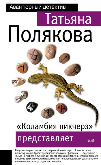 обложка электронной книги «Коламбия пикчерз» представляет