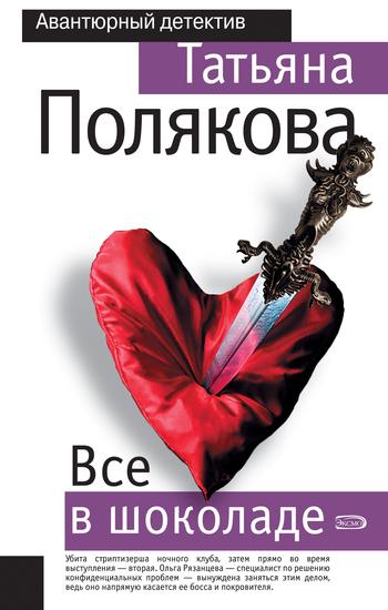 бесплатно Все в шоколаде Скачать Татьяна Полякова