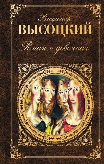 Владимир Высоцкий Роман о девочках (сборник)