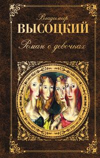 Высоцкий, Владимир  - Роман о девочках (сборник)