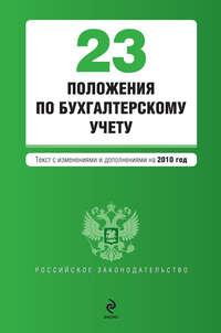авторов, Коллектив  - 23 положения по бухгалтерскому учету