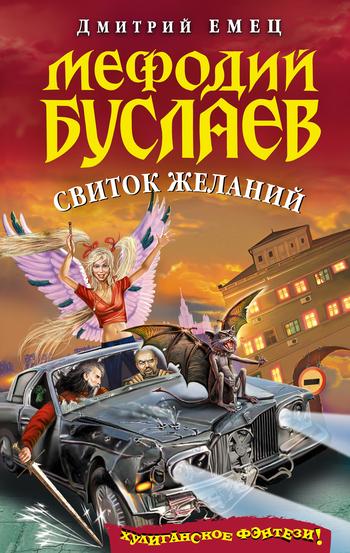 Свиток желаний ( Дмитрий Емец  )