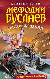 Емец, Дмитрий  - Свиток желаний