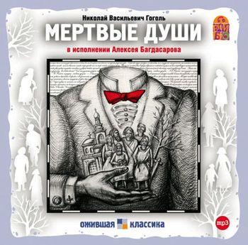 Николай Гоголь Мертвые души игра на клавишах души