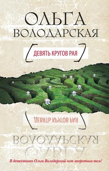 Ольга Володарская - Девять кругов рая