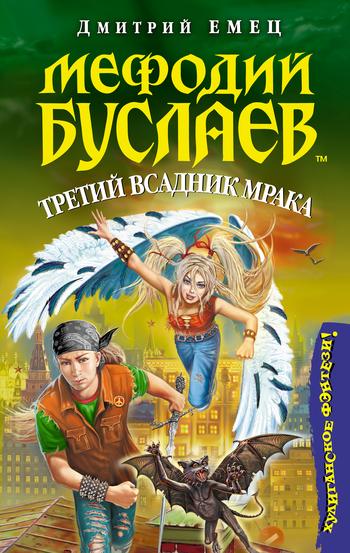 Третий всадник мрака LitRes.ru 59.000