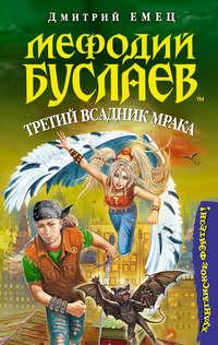 Емец, Дмитрий  - Третий всадник мрака