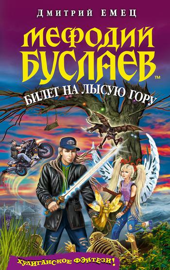 бесплатно книгу Дмитрий Емец скачать с сайта